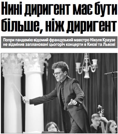 La presse Ukrainienne annonce un concert Vieuxtemps